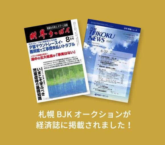 札幌BJKオークションが経済誌に掲載されました!