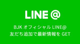 BJKオフィシャルLINE@ 友だち追加で最新情報をGET