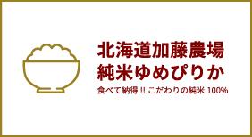 北海道加藤農場 純米ゆめぴりか 食べて納得!!こだわりの純米100%